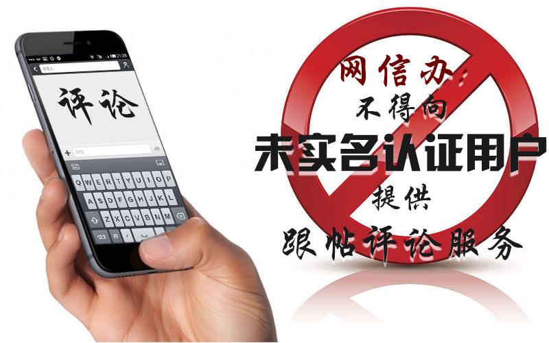 网信办:不得向未实名认证用户提供跟帖评论服务