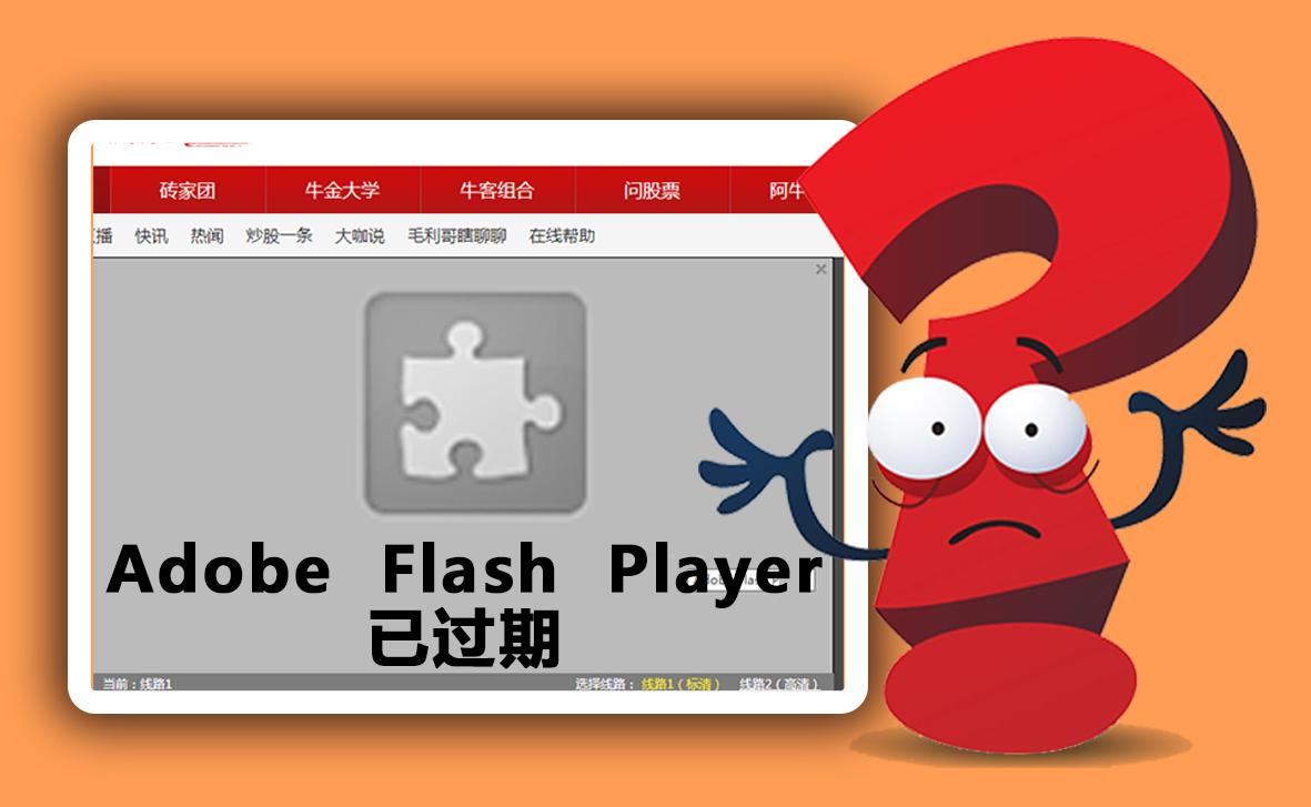 直播页面提示Adobe flash player过期