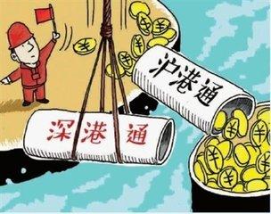 """""""沪伦通""""要来了!A股再添一条融资渠道"""