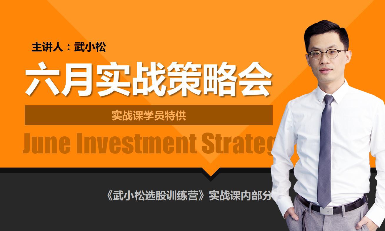 六月投资实战策略会(学员特供)