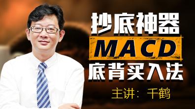 抄底神器:MACD底背买入法