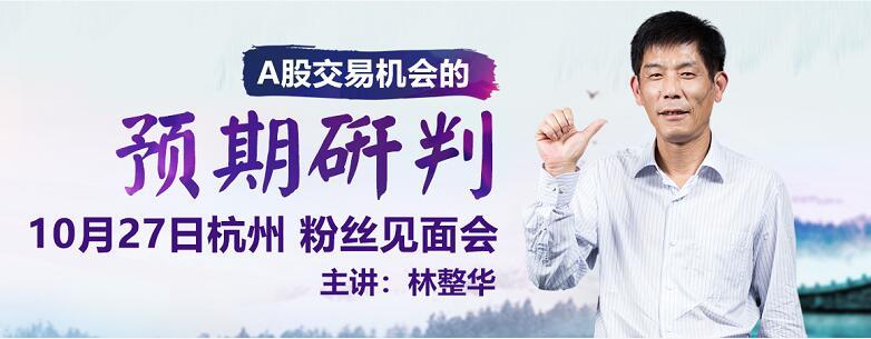 A股交易机会的预期研判-10月27日我们在杭州相约~