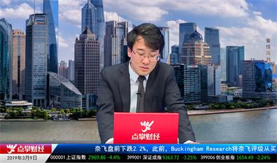 点股成金2019-03-09