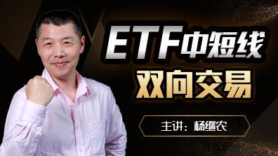 ETF中短线双向交易