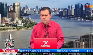 首席投顾2019-11-06