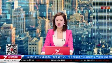 白领理财2019-11-08