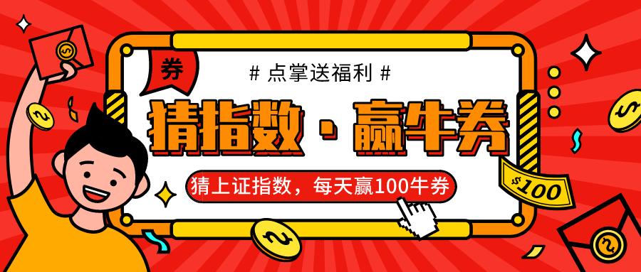 竞猜上证指数,赢100牛券!(1月13日指数竞猜进行中!)