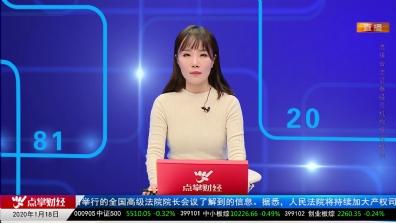 解密龙虎榜2020-01-18