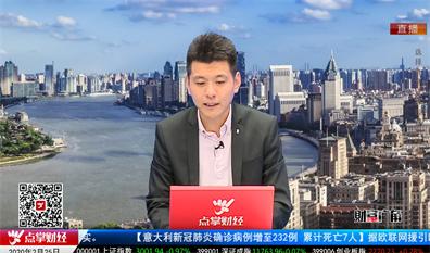 财富广角2020-02-25