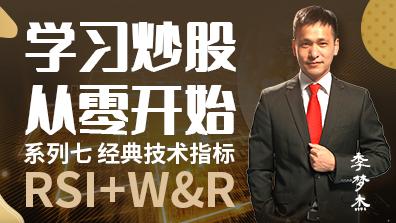 经典技术指标:RSI+W&R,股票培训视频,股票入门学习,点掌财经,www.aniu.tv,炒股技巧,股票操盘手,最新股市消息,股票行情分析,牛股预测,短线牛股