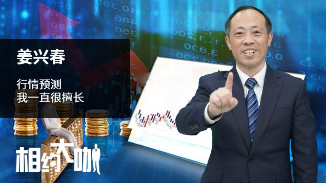 姜兴春:我坚信投资里,选择大于努力!