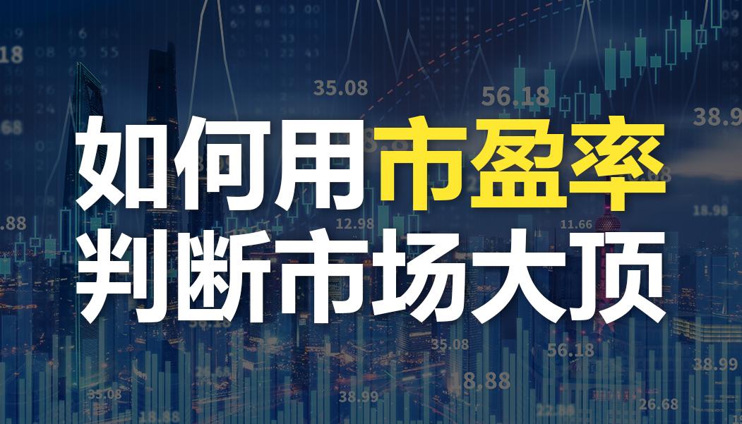 如何用市盈率判断市场大顶