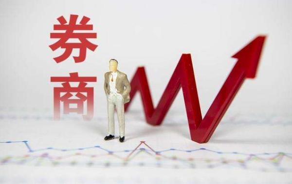 券业总资产超7万亿 去年净利润增长106%
