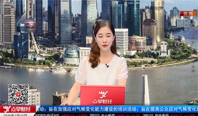 财富广角2020-07-13