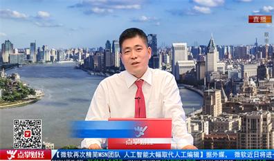 财富广角2020-07-14