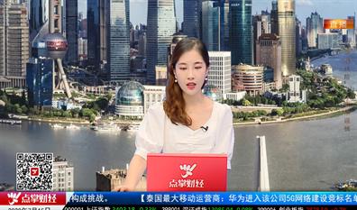 财富广角2020-07-15