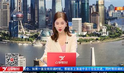 财富广角2020-07-21