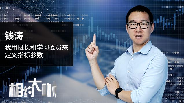 钱涛:我用班长和学习委员来定义指标参数