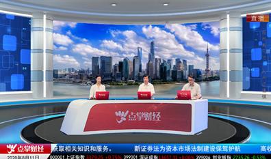 华尔街晨报2020-08-11