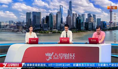 华尔街晨报2020-08-12