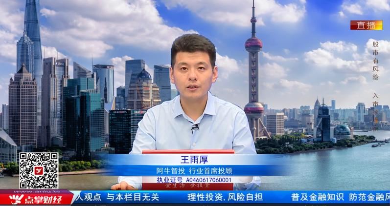 【观点】王雨厚:大河有水小河满,这次市场中的钱并没有流出!
