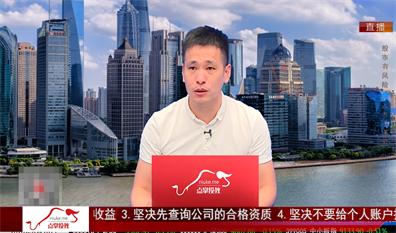 季梦杰:理解中期长期驼子稳定赚钱