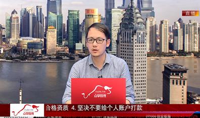黄岑栋:注册制改革带来的重大变化