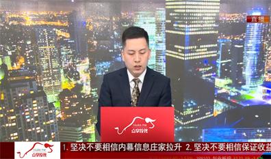 刘伟鹏:低价股炒作往往出现在行情尾声
