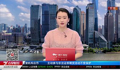 华尔街晨报2020-09-18