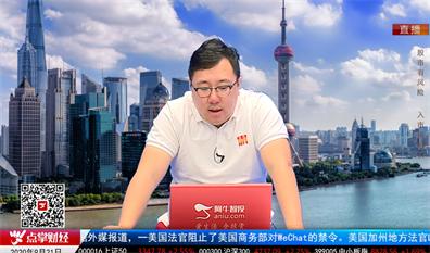 华尔街晨报2020-09-21