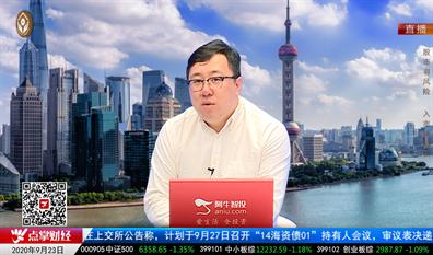 华尔街晨报2020-09-23
