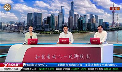 华尔街晨报2020-09-25