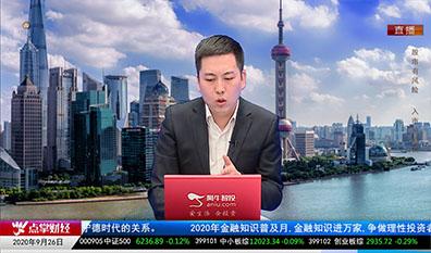 王道投资2020-09-26