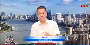 赵志军:IPO加速带来的投资机会