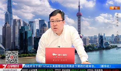 华尔街晨报2020-09-28