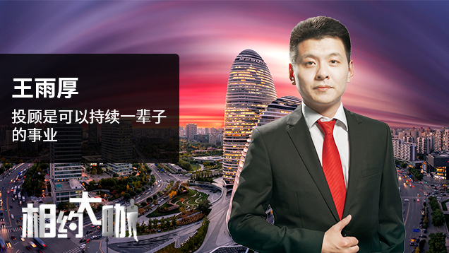 王雨厚:投顾是可以持续一辈子的事业