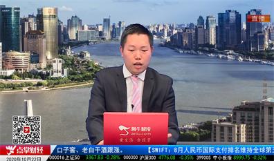 财富广角2020-10-22