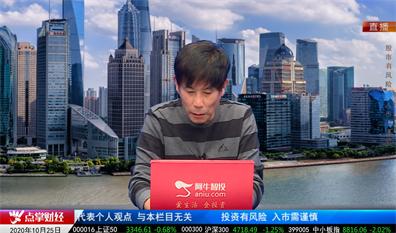 千股千问2020-10-25