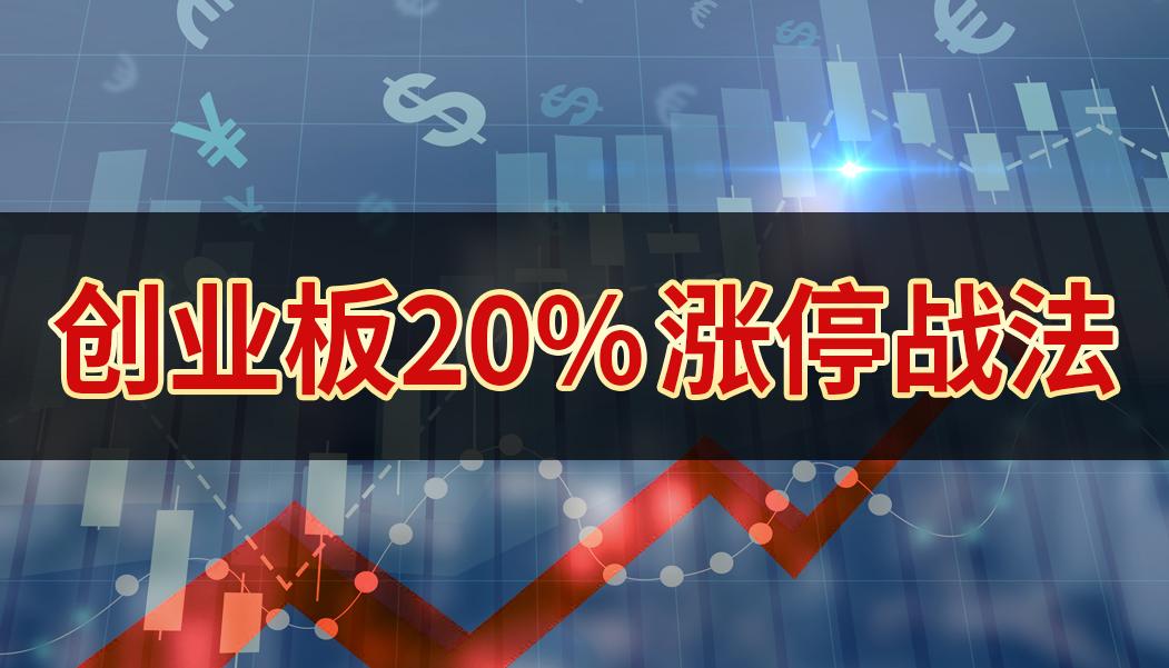 创业板20%涨停战法
