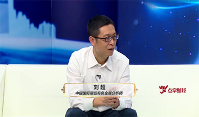 刘超:现在我国期货市场的基本情况