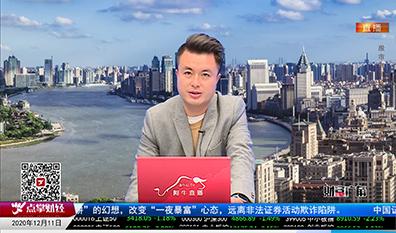 财富广角2020-12-11