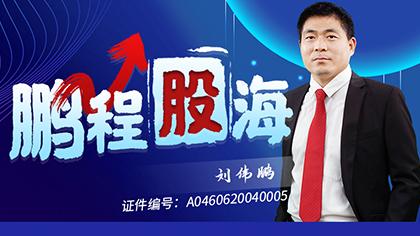 刘伟鹏:市场关注需要两点