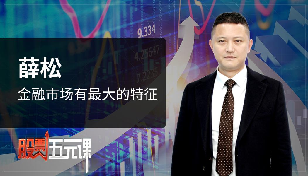 金融市场有最大的特征
