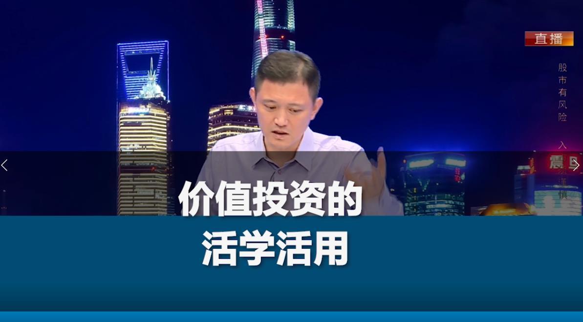 薛松:价值投资的活学活用