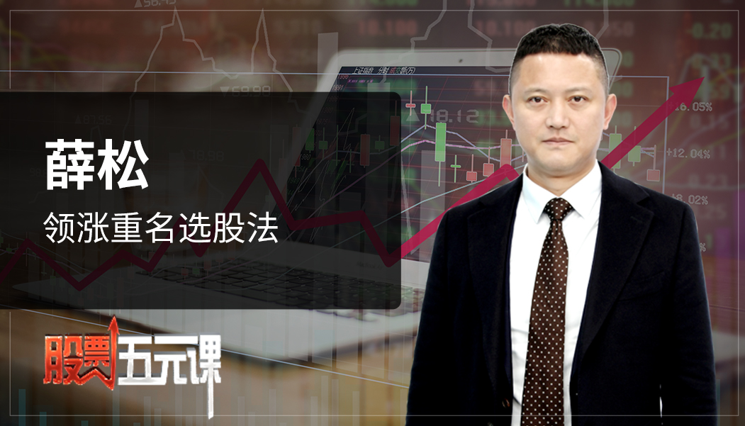 领涨重名选股法