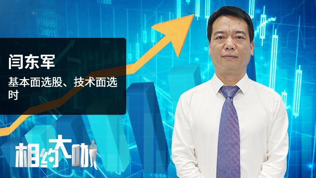 闫东军:基本面选股、技术面选时