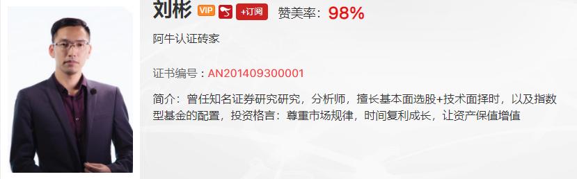 【观点】刘彬:消费暂停!成长是重点关注对象!